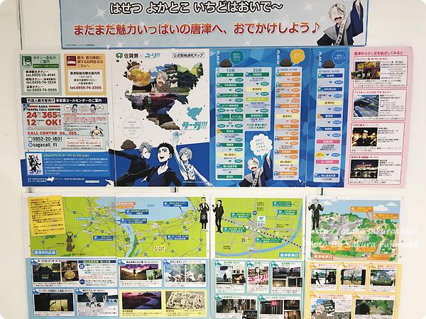 「ユーリ!!! on ICE」×唐津市のコラボ企画「サーガ!!! on ICE」サテライト会場in渋谷マルイ 聖地巡礼マップ