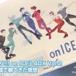 アニメ「ユーリ!!! on ICE」4DX Vol.2・2週目を映画館で観てきた感想