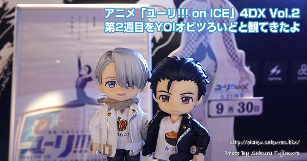 アニメ「ユーリ!!! on ICE」4DX Vol.2第2週目をYOIオビツろいどと観てきたよ