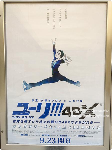 アニメ「ユーリ!!! on ICE」4DX ポスターパネル