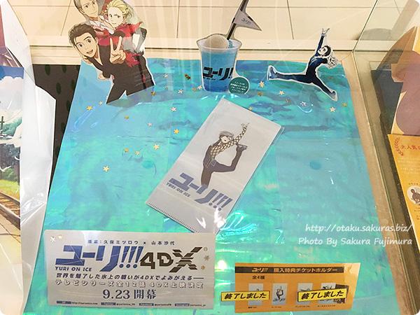 アニメ「ユーリ!!! on ICE」4DX 応援ドリンクは完売