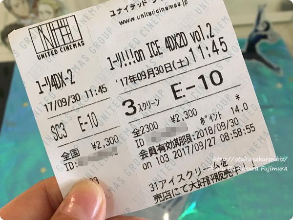 アニメ「ユーリ!!! on ICE」4DX vol.2 映画チケット半券
