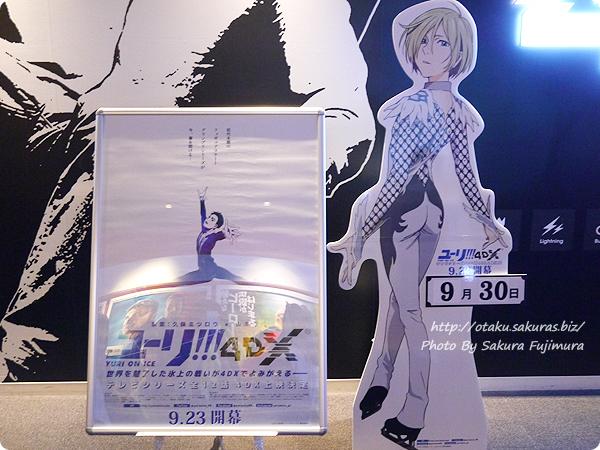 アニメ「ユーリ!!! on ICE」4DX vol.2 劇場にあるユリオパネル