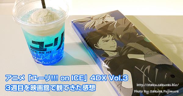 アニメ「ユーリ!!! on ICE」4DX Vol.3・3週目を映画館で観てきた感想