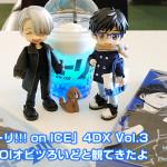 アニメ「ユーリ!!! on ICE」4DX Vol.3第3週目をYOIオビツろいどと観てきたよ