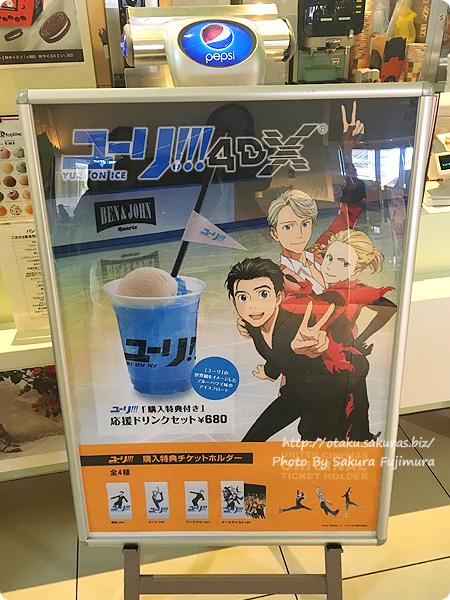 アニメ「ユーリ!!! on ICE」4DX Vol.3・3週目で応援ドリンク復活