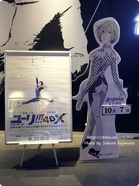 アニメ「ユーリ!!! on ICE」4DX vol.3 劇場にあるユリオパネル