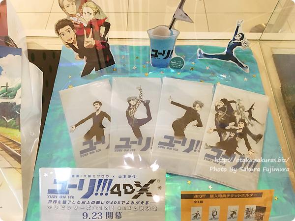 アニメ「ユーリ!!! on ICE」4DX 応援ドリンクの劇場展示 全種類