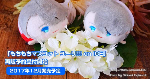 【再販】「もちもちマスコット ユーリ!!! on ICE」予約受付開始<12月発売予定>