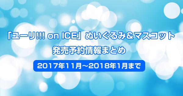 「ユーリ!!! on ICE」ぬいぐるみ・マスコット発売予約情報まとめ<2017年11月~2018年1月まで>