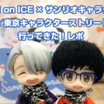ユーリ!!! on ICE×サンリオキャラクターズin東京キャラクターストリート行ってきた!レポ