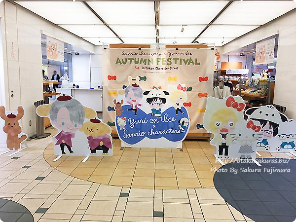 ユーリ!!! on ICE×サンリオキャラクターズ in 東京キャラクターストリート パネル