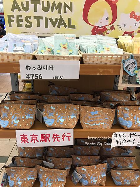 ユーリ!!! on ICE×サンリオキャラクターズ in 東京キャラクターストリート 東京駅先行のポーチ、わっぷりけ