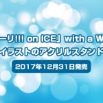 「ユーリ!!! on ICE」with a WISHタキシードイラストのアクリルスタンド予約受付中<2017年12月31日発売>