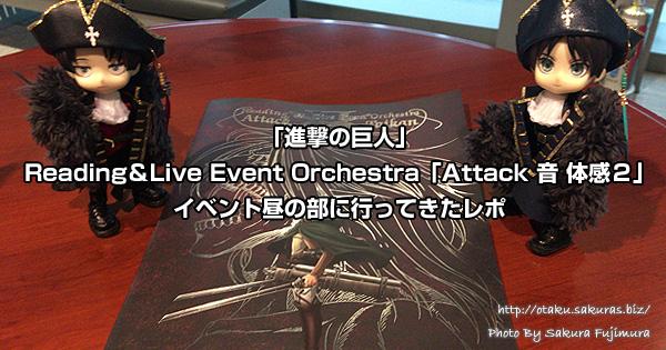 「進撃の巨人」Reading&Live Event Orchestra「Attack 音 体感2」イベント昼の部に行ってきたレポ