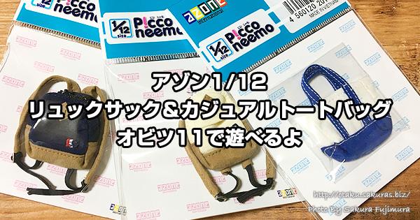アゾン1/12リュックサック&カジュアルトートバッグはオビツ11で遊べるよ