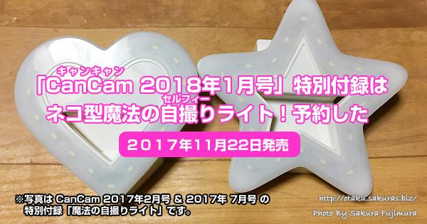 「CanCam(キャンキャン) 2018年1月号」付録はネコ型魔法の自撮り(セルフィー)ライト!ドール撮影用に予約した<11月22日発売>