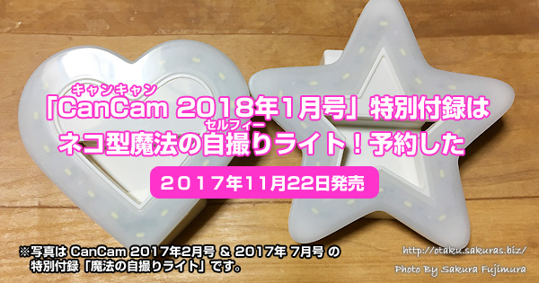 「CanCam(キャンキャン) 2018年1月号」付録はネコ型魔法の自撮り(セルフィー)ライト!予約した<11月22日発売>