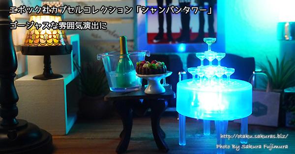 エポック社カプセルコレクション「シャンパンタワー」ガチャガチャはゴージャスな雰囲気になるよ
