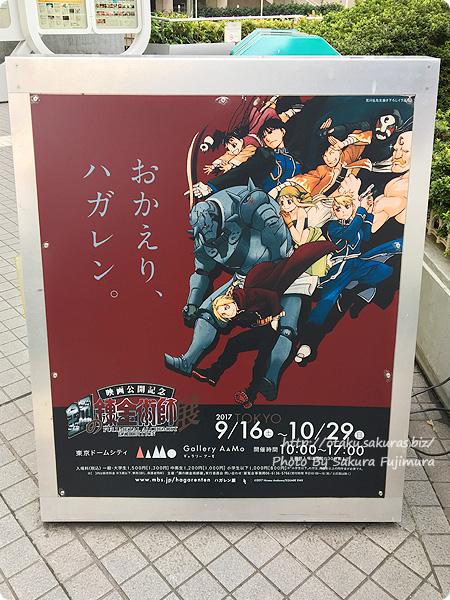 東京ドームシティ Gallery AaMo(ギャラリー アーモ) 鋼の錬金術師展 看板