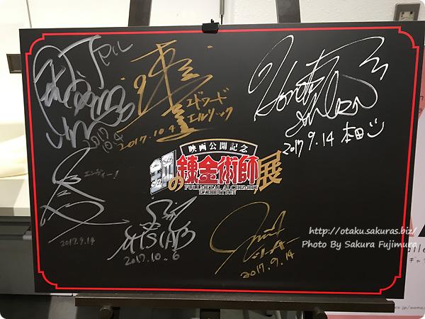 東京ドームシティ Gallery AaMo(ギャラリー アーモ)「鋼の錬金術師展」 入口付近のサインその1