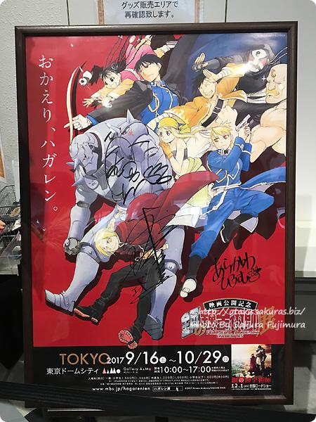 東京ドームシティ Gallery AaMo(ギャラリー アーモ)「鋼の錬金術師展」 入口付近のサインその2
