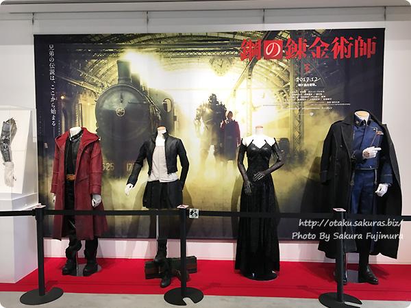 東京ドームシティ Gallery AaMo(ギャラリー アーモ)「鋼の錬金術師展」 映画で使われた衣装展示