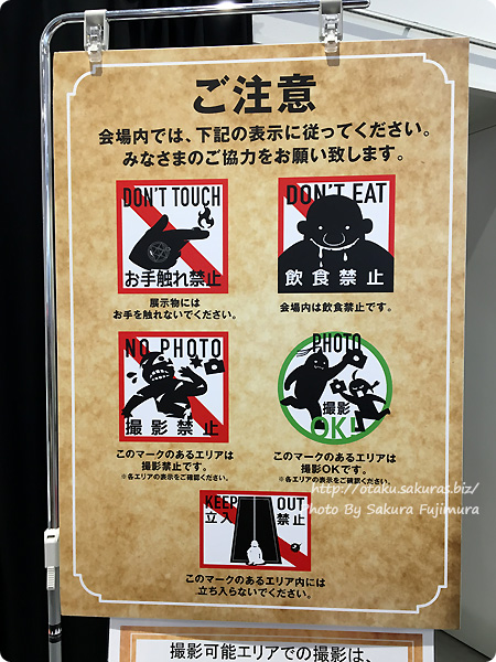 東京ドームシティ Gallery AaMo(ギャラリー アーモ)「鋼の錬金術師展」 ご注意パネルがかわいい
