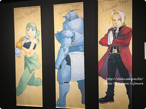 東京ドームシティ Gallery AaMo(ギャラリー アーモ)「鋼の錬金術師展」 会場内パネル その1