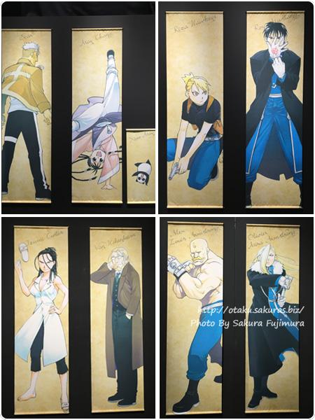 東京ドームシティ Gallery AaMo(ギャラリー アーモ)「鋼の錬金術師展」 会場内パネル その2