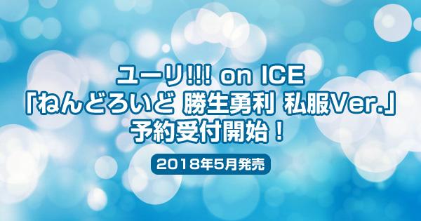 ユーリ!!! on ICE「ねんどろいど 勝生勇利 私服Ver.」予約受付開始!<2018年5月発売>