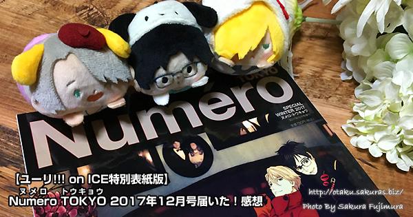 【ユーリ!!! on ICE特別表紙版】Numero TOKYO(ヌメロ・トウキョウ)2017年12月号届いた!感想