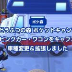 【ポケ森】キャンピングカー・ワゴンをキャブコンへ車種変更&拡張しました<どうぶつの森 ポケットキャンプ>