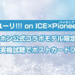 ユーリ!!! on ICE×Pioneerイヤホン公式コラボモデル限定販売・イヤホン実機試聴でポストカードプレゼント