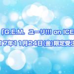 メガハウス「G.E.M.シリーズ ユーリ!!! on ICE 勝生勇利」2017年11月24日限定受注開始