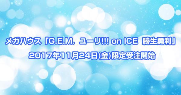 メガハウス「G.E.M. ユーリ!!! on ICE  勝生勇利」2017年11月24日限定受注開始