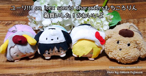 ユーリ!!! on ice×サンリオキャラクターズ もちころりんを箱買いした!かわいいよ
