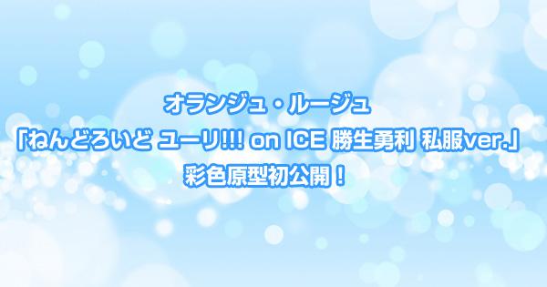 オランジュ・ルージュ「ねんどろいど ユーリ!!! on ICE 勝生勇利 私服ver.」彩色原型初公開!