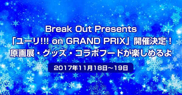 「ユーリ!!! on GRAND PRIX」開催決定!原画展・グッズ・コラボフードが楽しめるよ