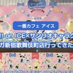 【一番カフェ アイス】ユーリ!!! on ICE×サンリオキャラクターズコラボ・セガ新宿歌舞伎町店行ってきた!