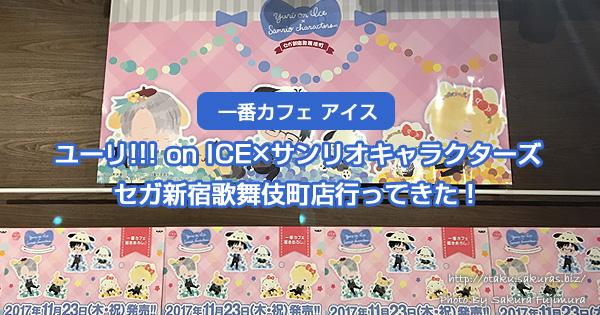 【一番カフェ アイス】ユーリ!!! on ICE × サンリオキャラクターズセガ新宿歌舞伎町店行ってきた!