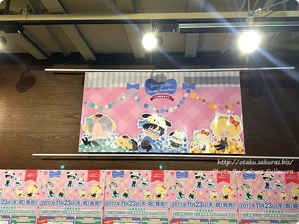 【一番カフェ アイス】ユーリ!!! on ICE × サンリオキャラクターズセガ新宿歌舞伎町店 その1