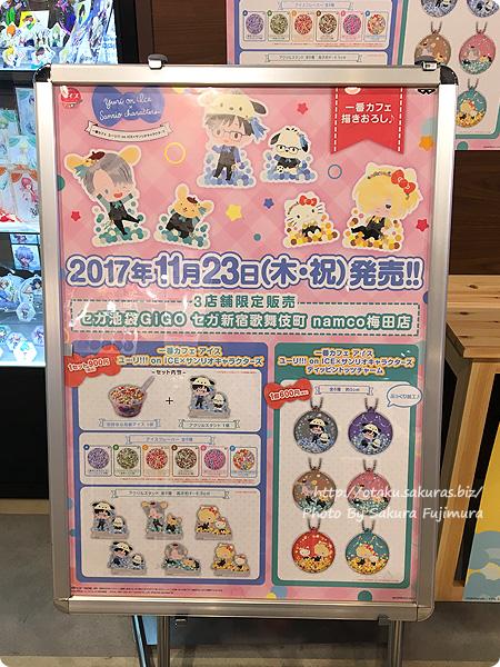 【一番カフェ アイス】ユーリ!!! on ICE × サンリオキャラクターズセガ新宿歌舞伎町店 グッズ一覧