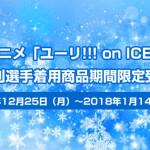「ユーリ!!! on ICE」勝生勇利選手着用商品期間限定受注開始<2017年12月25日~2018年1月14日まで>
