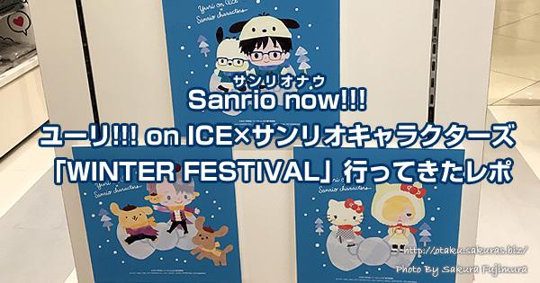 Sanrio now!!!(サンリオナウ)ユーリ!!! on ICE×サンリオキャラクターズ「WINTER FESTIVAL」行ってきたレポ