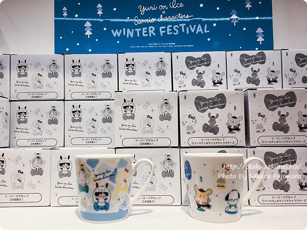 Sanrio now!!!(サンリオナウ)ユーリ!!! on ICE×サンリオキャラクターズ「WINTER FESTIVAL」テーパーマグカップ