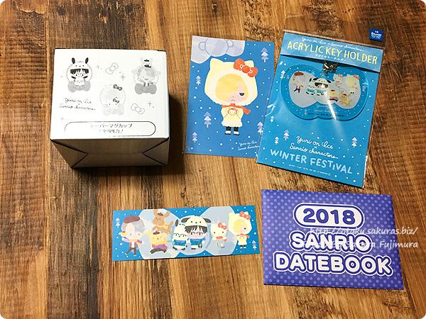 Sanrio now!!!(サンリオナウ)ユーリ!!! on ICE×サンリオキャラクターズ「WINTER FESTIVAL」戦利品