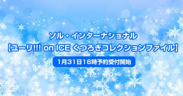ソル・インターナショナル【ユーリ!!! on ICE くつろぎコレクションファイル】< 1月31日16時頃より順次予約受付開始>