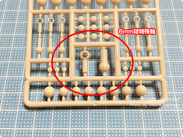 「ホビーベース 関節技 球体ジョイントミニ」使用するのは6mm球特殊軸