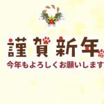 【謹賀新年2018】今年もよろしくお願いします